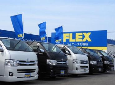 フレックス株式会社 千葉北本店の画像・写真