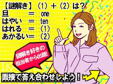イカイグループ 株式会社イカイアウトソーシング No.2242/ikai1の画像・写真