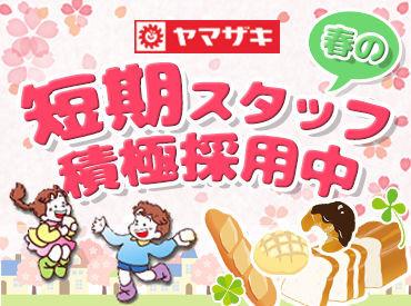 山崎製パン株式会社 新潟工場の画像・写真