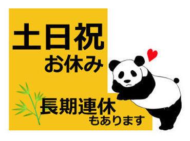 株式会社ジャパンクリエイト 大仙営業所[1008-A-01] の画像・写真