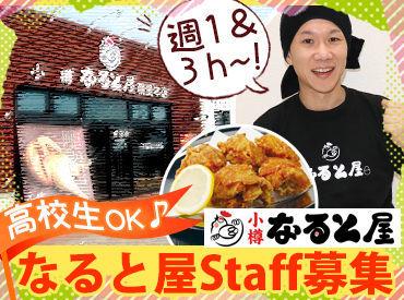 小樽なると屋 旭川神楽店の画像・写真