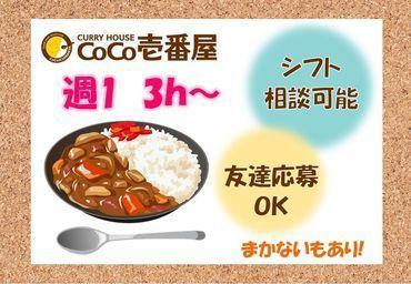 カレーハウスCoCo壱番屋 鹿沼栄町店の画像・写真