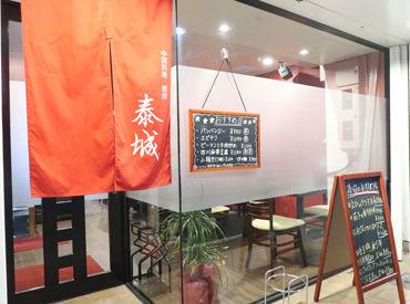 中国料理 酒房  泰城の画像・写真