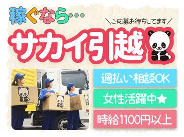 株式会社サカイ引越センター 姫路支社 (勤務地:たつの市)の画像・写真