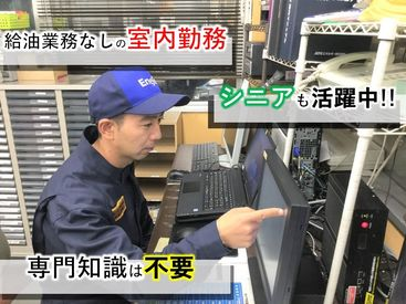 ネクサスエナジー株式会社 セルフ八戸湊高台SSの画像・写真