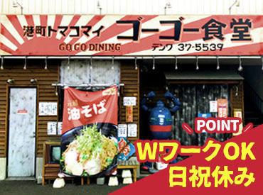 港町トマコマイ飲食街 ゴーゴー食堂の画像・写真
