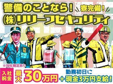 株式会社リリーフセキュリティ 村上営業所(村上エリア)の画像・写真