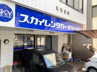 スカイレンタカー 鹿児島中央店の画像・写真