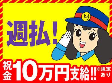 株式会社オリエンタル警備 藤沢(勤務地:茅ケ崎エリア)の画像・写真