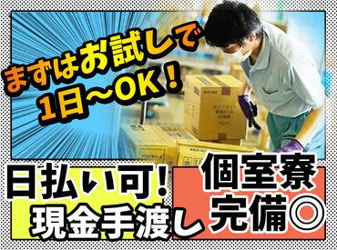 株式会社ワイ・ケイサービス 東京北募集センターの画像・写真