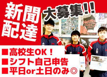 朝日新聞札幌中央販売株式会社の画像・写真