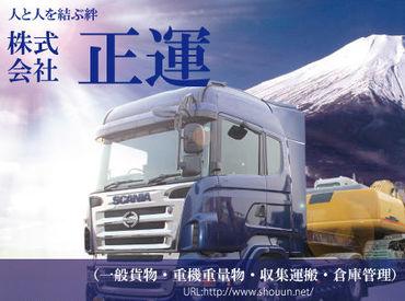 株式会社正運 北関東営業所の画像・写真
