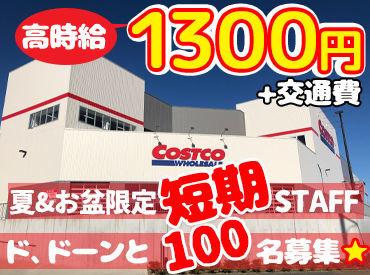 コストコホールセールジャパン株式会社 かみのやま倉庫店の画像・写真