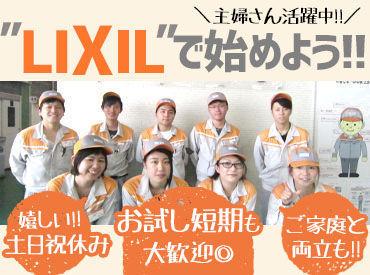 株式会社大和LIXIL製作所の画像・写真