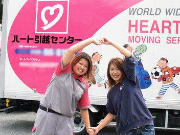 株式会社ハート引越センター 松山センターの画像・写真
