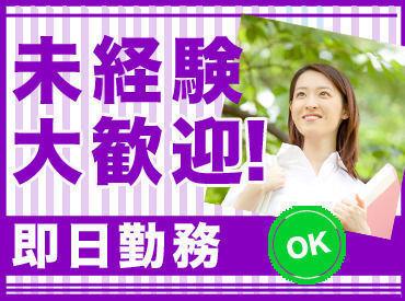 株式会社エスプールヒューマンソリューションズ MC新宿支店 (勤務地:江原町)の画像・写真