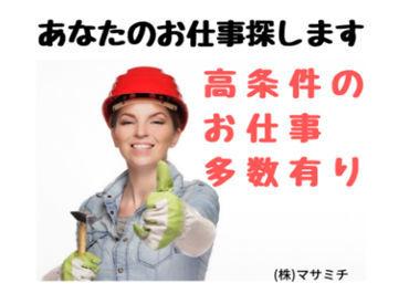 株式会社マサミチの画像・写真