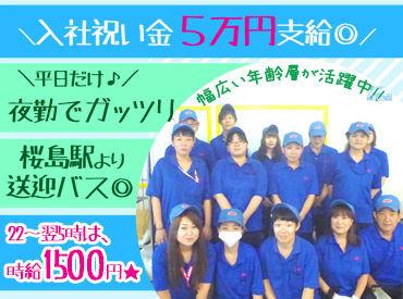 山九近畿サービス株式会社 【此花区】の画像・写真