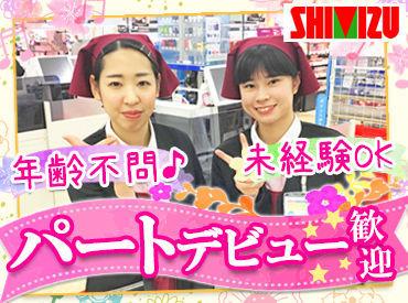 清水フードセンター 湊町店の画像・写真