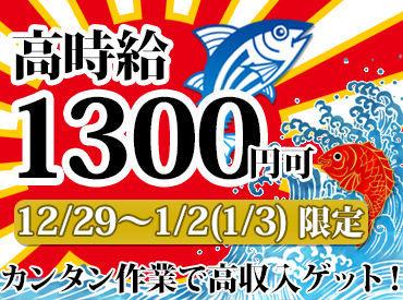 角上魚類株式会社 シャポー船橋店【042】の画像・写真