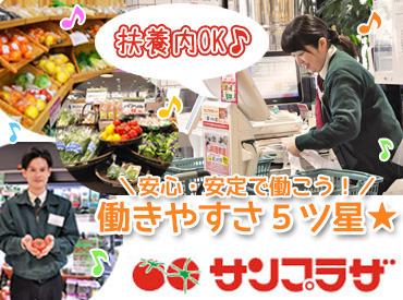 生鮮&業務用食品スーパー プロマート百石の画像・写真