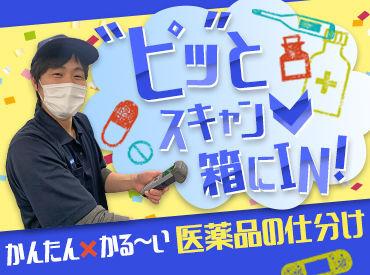鴻池運輸株式会社 関西中央支店 京都メディカル流通センター営業所の画像・写真