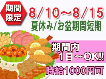 株式会社サンコー食品の画像・写真