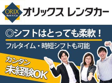 オリックスレンタカー 東海名和店の画像・写真