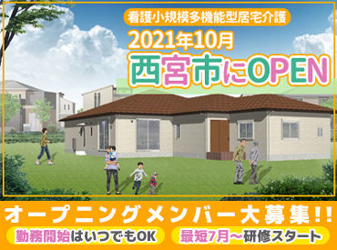 看護小規模多機能型居宅介護 ゆとり庵甲陽園 ※2021年10月OPENの画像・写真