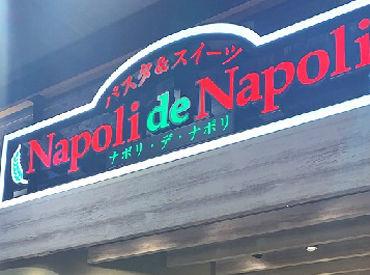 Napoli de Napoli イオンモール春日部店 (ナポリ デ ナポリ)の画像・写真
