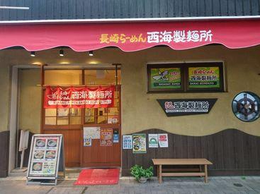 長崎らーめん西海 東府中店の画像・写真