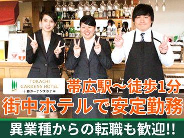 有限会社ホテル十勝屋の画像・写真