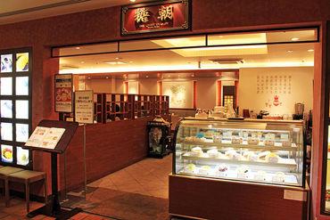 糖朝(トウチョウ) 京都店の画像・写真