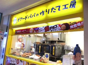 ビアード・パパ MEGAドン・キホーテUNY 石和店の画像・写真