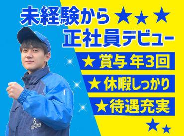 株式会社サカイ引越センター 千葉・千葉中央支社【003】の画像・写真