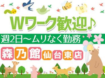 森乃館 仙台東店の画像・写真