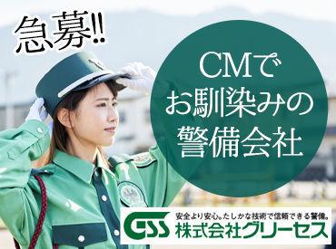 株式会社グリーセス 会津営業所(会津若松市エリア)の画像・写真