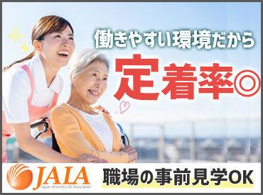 福寿よこはま青葉(株式会社日本アメニティライフ協会)の画像・写真