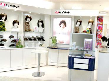 ウイッグサロン ハイネット さいか屋 横須賀店の画像・写真