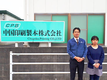 中国印刷製本株式会社の画像・写真