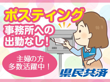 県民共済愛知県生活協同組合 ※瑞穂区エリアの画像・写真