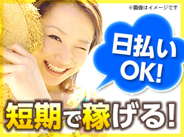 株式会社バイトレ【MB810171GT07】の画像・写真