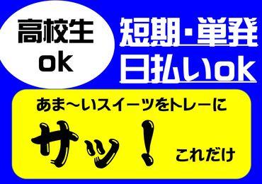 株式会社ヴィ企画 滋賀営業所の画像・写真