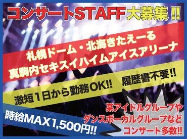 株式会社ミュージックファン (勤務地:真駒内セキスイハイム アイスアリーナ)の画像・写真