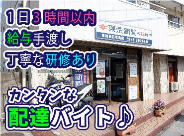 東京新聞 草加新田専売所の画像・写真