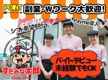 すたみな太郎 甲府昭和インター店の画像・写真