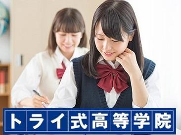 株式会社トライ・アットリソース TRL1-鳳の画像・写真