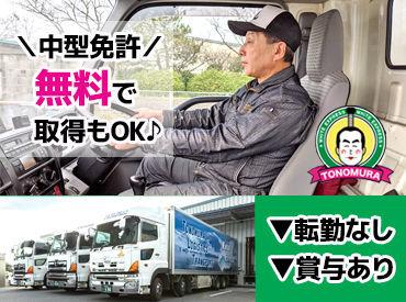 株式会社外村物流運輸の画像・写真