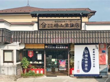 有限会社雀屋本舗横山かまぼこ店の画像・写真