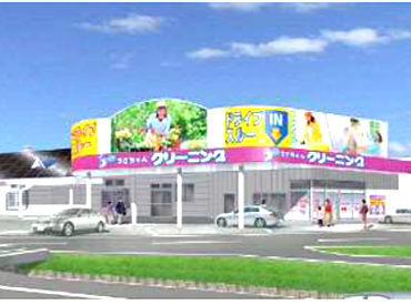 ロイヤルネットワーク株式会社 リネン鶴岡事業部 リネン鶴岡事業部の画像・写真
